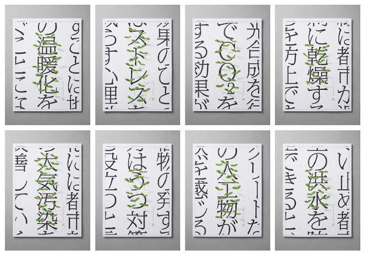 Japanese Newspaper writing